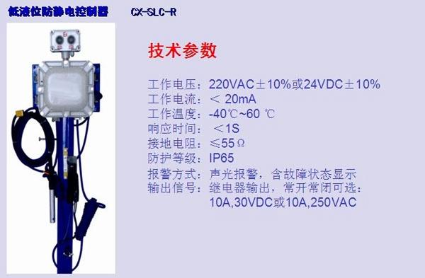 CX-SLC-R低液位防静电控制器