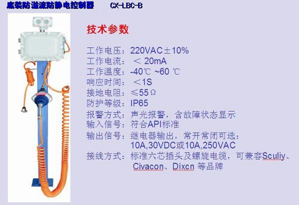 CX-BLC-B底装防溢油防静电控制器