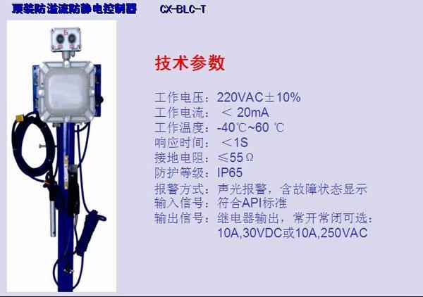 CX-BLC-T顶装防溢油防静电控制器